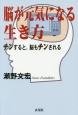 脳が元気になる生き方 「チン」すると、脳も「チン」される