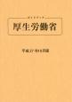 ガイドブック 厚生労働省 平成27年10月