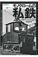 モノクロームの私鉄 最新デジタル技術で復刻された日本の私鉄原風景