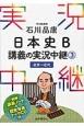 石川晶康 日本史B 講義の実況中継 近世~近代 (3)