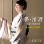 夢・情酒~Re-Take2015~