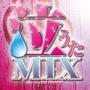 泣ウタMIX Mixed by DJ SPARK
