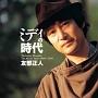 ミディの時代(DVD付)