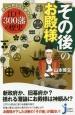 「その後」のお殿様 知れば知るほど面白い!江戸300藩の歴史