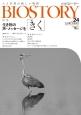 ビオストーリー 特集:生き物の声・メッセージを「きく」 人と自然の新しい物語(24)