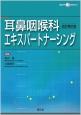 耳鼻咽喉科 エキスパートナーシング<改訂第2版>