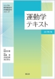 運動学テキスト<改訂第2版> シンプル理学療法学作業療法学シリーズ