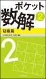 ポケット数解 初級篇 (2)