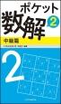ポケット数解 中級篇 (2)
