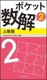 ポケット数解 上級篇 (2)