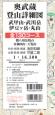 奥武蔵登山詳細図全130コース 武甲山・武川岳・伊豆ケ岳・丸山 全130コース