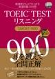 TOEIC TESTリスニングTARGET 900 最効率でスコアを上げる厳選問題200問