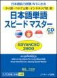 日本語単語 スピードマスター ADVANCED 2800<タイ語・ベトナム語・インドネシア語版> 日本語能力試験N1に出る