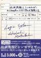 松武秀樹とシンセサイザー<限定愛蔵版> MOOG3-Cとともに歩んだ音楽人生