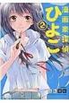 漫画家探偵ひよこ(2)