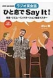 NHK CD BOOK ラジオ英会話 ひと息でSay It! 発音・リズム・イントネーション徹底マスター