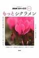 NHK趣味の園芸 プラス・ワン もっとシクラメン