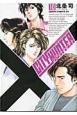 シティーハンター XYZ Edition (10)