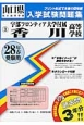 宇部フロンティア大学付属香川高等学校 平成28年 実物を追求したリアルな紙面こそ役に立つ 過去問3年