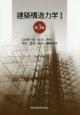 建築構造力学<第3版> (1)