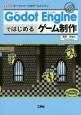 Godot Engineではじめるゲーム制作 オープンソースのゲームエンジン