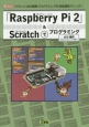 「Raspberry Pi 2」&Scratchでプログラミング 「ブロック」式の簡単プログラミングを「超低価格マシ