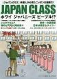 JAPAN CLASS ホワイジャパニーズピープル!?