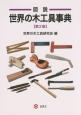 図説・世界の木工具事典<第2版>