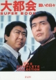 大都会 闘いの日々 SUPER BOOK THE COMPLETE COLLECTION