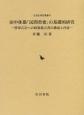 田中休愚「民間省要」の基礎的研究 将軍吉宗への政策提言書の構成と内容
