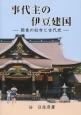 事代主の伊豆建国 関東の社寺と古代史