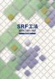 SRF工法 2015 設計施工指針と解説