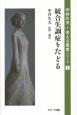 統合失調症をたどる 中井久夫と考える患者シリーズ1