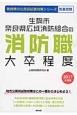 奈良県の公務員試験対策シリーズ 生駒市・奈良県広域消防組合の消防職 大卒程度 教養試験 2017