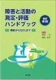 障害と活動の測定・評価ハンドブック<改訂第2版> 機能からQOLまで