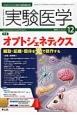 実験医学 33-19 2015.12 特集:オプトジェネティクス バイオサイエンスと医学の最先端総合誌