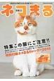 ネコまる 2016冬春 みんなで作る猫マガジン(31)