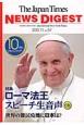 The Japan Times ニュースダイジェスト 2015.11 特集:ローマ法王スピーチ生音声 CD付