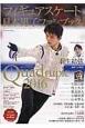 フィギュアスケート日本男子ファンブック Quadruple 2016 4回転時代に挑む男子シングル応援マガジン