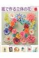 紙で作る立体の花 紙の花を使ったオシャレな小物も多数掲載