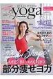 yoga JOURNAL<日本版> お腹・脚・お尻・背中 部分痩せヨガ (44)