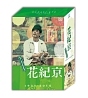~蔵出し名作吉本新喜劇~ DVD-BOX