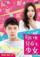 匂いを見る少女 DVD SET1 【お試しBlu-ray(第1話~第3話)付き】