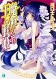 魔弾の王と戦姫-ヴァナディース- (13)