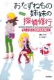 おたずねもの姉妹の探偵修行 クリスマスの暗号を解け! (4)