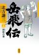 岳飛伝 昭影の章 (15)