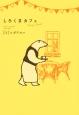 しろくまカフェ today's special (1)