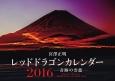 レッドドラゴンカレンダー 2016 奇跡の雲龍