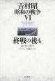 吉村昭昭和の戦争 終戦の後も (6)