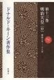 ドナルド・キーン著作集 明治天皇(中) (13)
